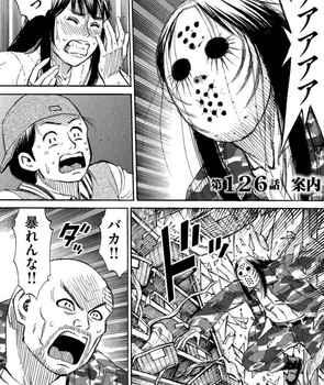 彼岸島 ネタバレ 48日後 126話 画像バレ【最新  127話】3.jpg