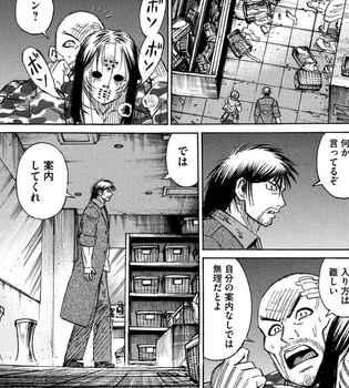 彼岸島 ネタバレ 48日後 126話 画像バレ【最新  127話】5.jpg