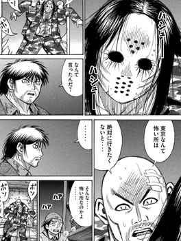 彼岸島 ネタバレ 48日後 126話 画像バレ【最新  127話】6.jpg