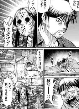 彼岸島 ネタバレ 48日後 126話 画像バレ【最新  127話】9.jpg