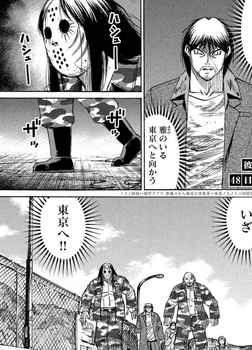 彼岸島 ネタバレ 48日後 127話 画像バレ【最新  128話】1.jpg