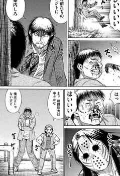 彼岸島 ネタバレ 48日後 127話 画像バレ【最新  128話】11.jpg