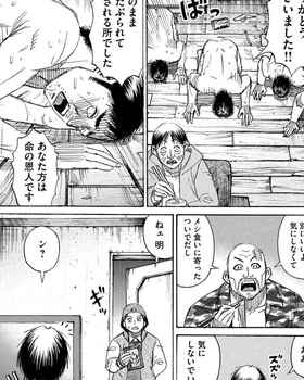彼岸島 ネタバレ 48日後 127話 画像バレ【最新  128話】13.jpg