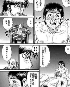 彼岸島 ネタバレ 48日後 127話 画像バレ【最新  128話】15.jpg