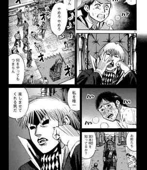 彼岸島 ネタバレ 48日後 127話 画像バレ【最新  128話】17.jpg