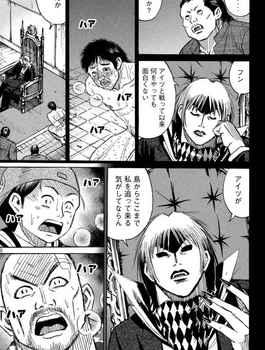 彼岸島 ネタバレ 48日後 127話 画像バレ【最新  128話】18.jpg