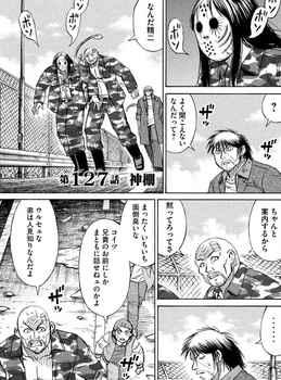 彼岸島 ネタバレ 48日後 127話 画像バレ【最新  128話】3.jpg