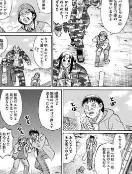 彼岸島 ネタバレ 48日後 127話 画像バレ【最新  128話】4.jpg