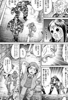 彼岸島 ネタバレ 48日後 127話 画像バレ【最新  128話】5.jpg