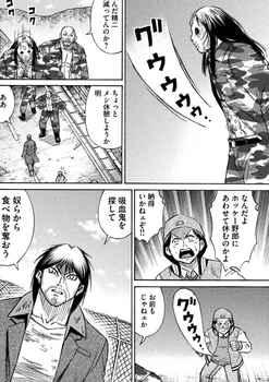 彼岸島 ネタバレ 48日後 127話 画像バレ【最新  128話】6.jpg