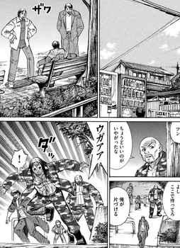 彼岸島 ネタバレ 48日後 127話 画像バレ【最新  128話】7.jpg