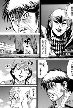 彼岸島 ネタバレ 48日後 128話 画像バレ【最新  129話】1.jpg