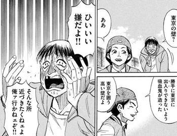 彼岸島 ネタバレ 48日後 128話 画像バレ【最新  129話】13.jpg
