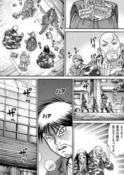 彼岸島 ネタバレ 48日後 128話 画像バレ【最新  129話】17.jpg
