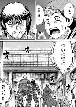 彼岸島 ネタバレ 48日後 128話 画像バレ【最新  129話】19.jpg