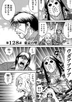 彼岸島 ネタバレ 48日後 128話 画像バレ【最新  129話】3.jpg