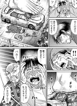 彼岸島 ネタバレ 48日後 128話 画像バレ【最新  129話】9.jpg