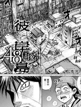 彼岸島 ネタバレ 48日後 129話 画像バレ【最新  130話】1.jpg