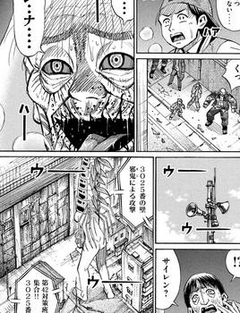 彼岸島 ネタバレ 48日後 129話 画像バレ【最新  130話】19.jpg