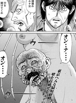 彼岸島 ネタバレ 48日後 129話 画像バレ【最新  130話】20.jpg