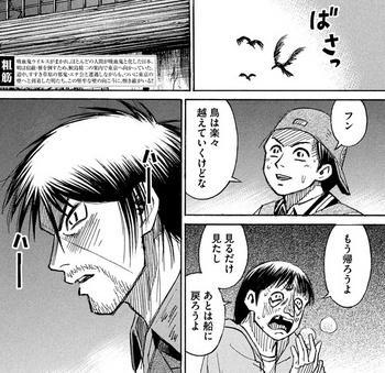 彼岸島 ネタバレ 48日後 129話 画像バレ【最新  130話】4.jpg