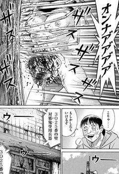 彼岸島 ネタバレ 48日後 130話 画像バレ【最新  131話】14.jpg