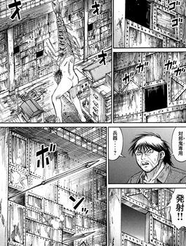 彼岸島 ネタバレ 48日後 130話 画像バレ【最新  131話】15.jpg