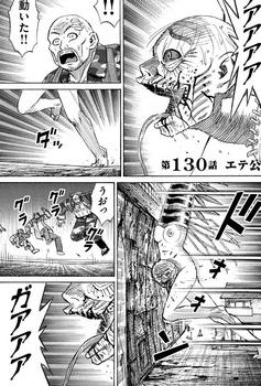 彼岸島 ネタバレ 48日後 130話 画像バレ【最新  131話】3.jpg