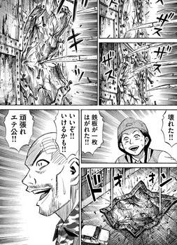 彼岸島 ネタバレ 48日後 130話 画像バレ【最新  131話】7.jpg