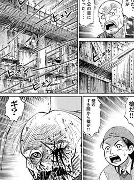 彼岸島 ネタバレ 48日後 130話 画像バレ【最新  131話】9.jpg